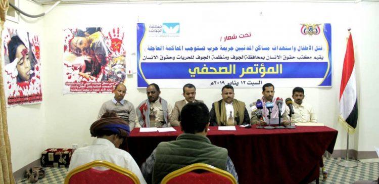 Al-Jawf… Houthi militias kill, injure 32 children Since 2016
