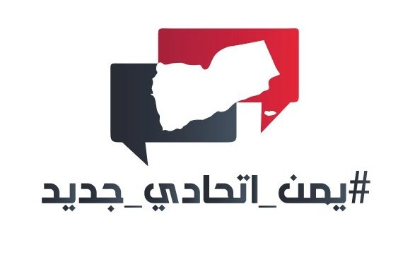 Awareness-raising discussions about importance of Aden in National Dialogue's outcomes