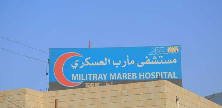 Marib Military Hospital served 141,000 beneficiaries in 2018