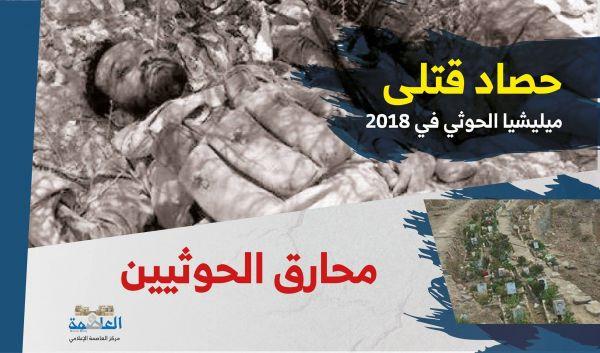 Over 9800 Houthi rebels killed across Yemen in 2018