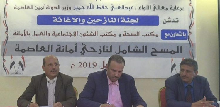 Mayor Jameel launches survey of people displaced from Sana'a to Marib