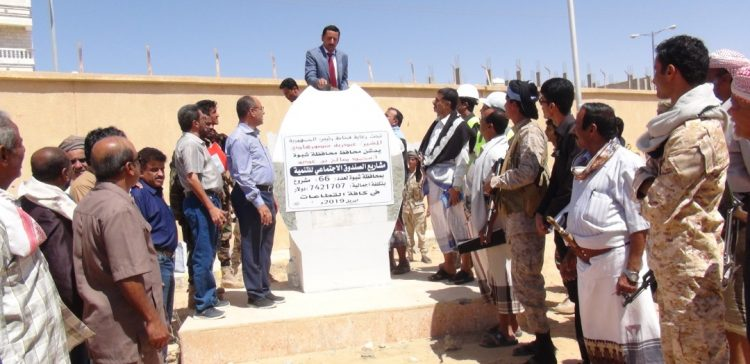 SFD finances $400 thousand water project in Shabwah