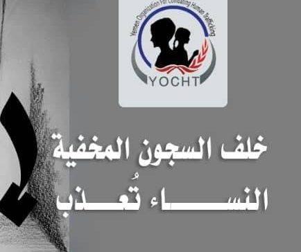 YOCHT: Four women commit suicide inside militia prisons in Sana'a in 2 weeks