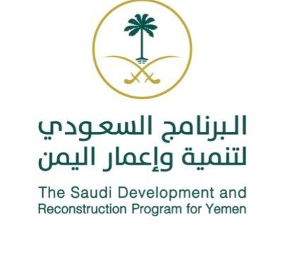 Basic service development plans in Hadhramout followed by  Saudi delegation