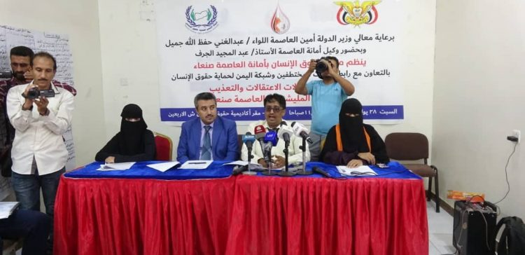 Rights Report; More than 3000 violations in Houthi detentions in Sana'a