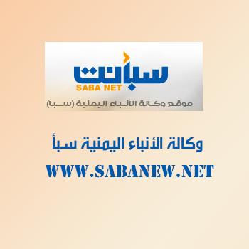 Saba condemns raid of its office in Aden