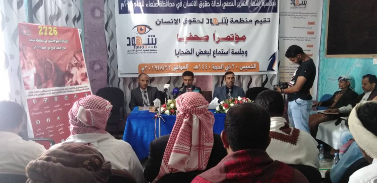 2726 violations committed by Houthi militia over 1st half of 2019 in Sanaa