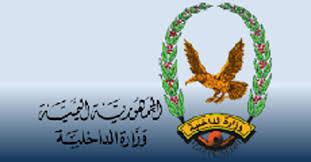 Interior Ministry suspends operations in Aden