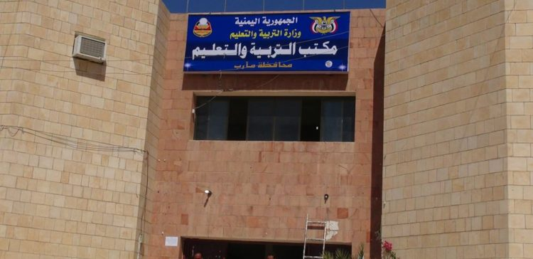 Education Ministry condemns Houthi mass teacher abductions