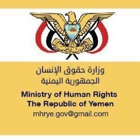 Human Rights Ministry condemns Houthi militia for storming the MP al-Hagri's house