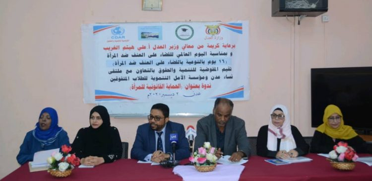 A symposium in Aden discusses legal protection for women