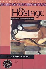 The Hostage (Ar-Rahina) by Zayd Mutee' Damaj