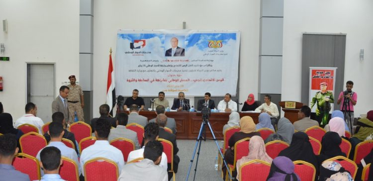 A seminar about New Federal Yemen held in Aden