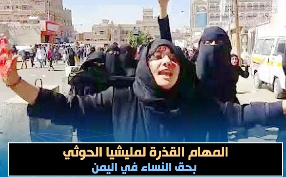 Anti-Human Trafficking reveals Houthi militia's abuses against Yemeni women