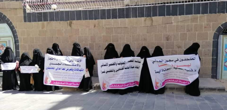 AMA: Houthi militias financially blackmail 563 families of abductees