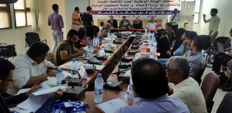 Anti-corruption Workshop for journalists begins in Aden
