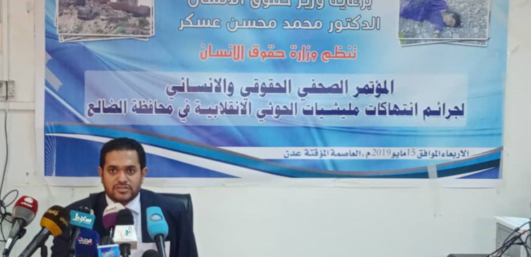 HR Minister calls International Community to protect civilians in Al-Dhale