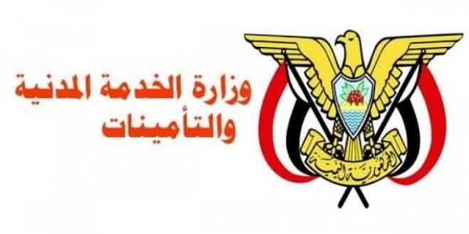 Civil Service Ministry announces next Wednesday official holiday on May 22nd National Day