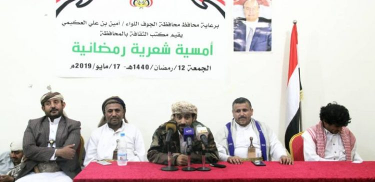 Poetry evening holds in Al-Jawf