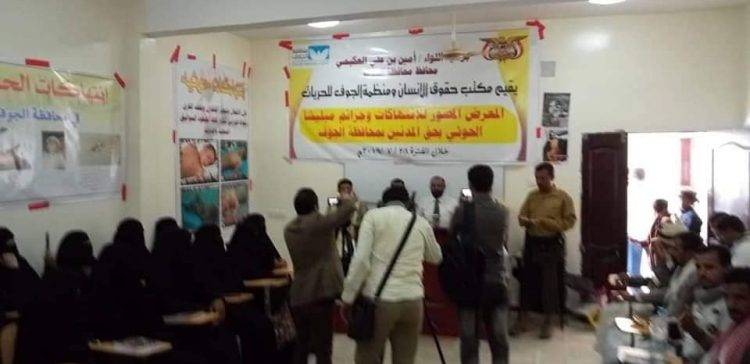 Human Rights Ministry opens gallery of Houthi crimes in Al-Jawf