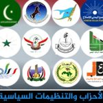 Political alliance condemns Houthi death verdicts against 36 detainees