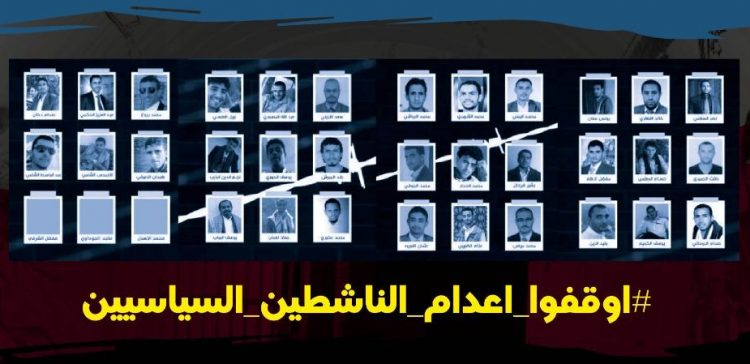 SAM condemns death sentence issued by Houthis-controlled court against 30 detainees in Sana'a