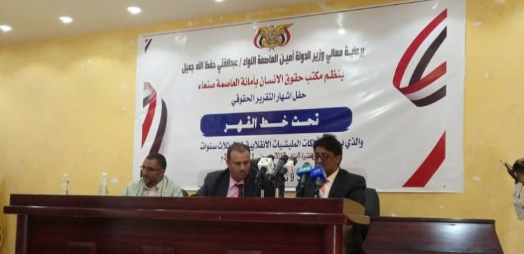 Houthi militia commits 25 thousand human rights violations in Sana'a