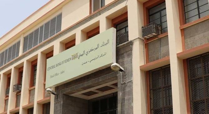 Yemen central bank approves measures to address currency exchange rate disparities